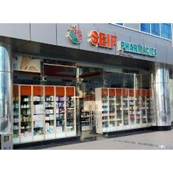 صيدلية سيف